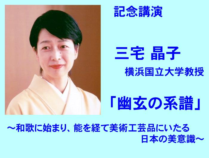 放送大学神奈川学習センター学園...